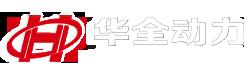 【华全】柴油发电机组【品牌推荐,型号查询,价格咨询】_玉柴/潍柴/康明斯/沃尔沃/珀金斯/上柴发电机组销售厂家-山东华全动力股份有限公司
