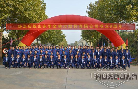 热烈祝贺华全动力9周年庆典暨首届长跑运动会取得圆满成功