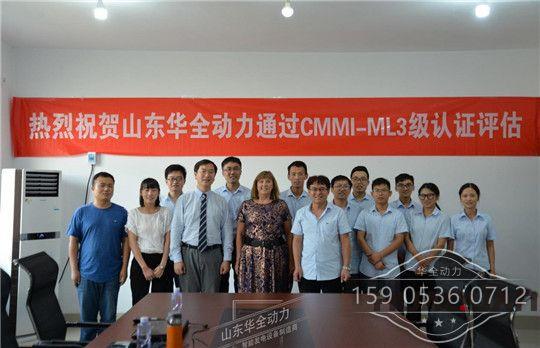 山东华全动力通过CMMI 3认证,研发管理能力获国际权威认可