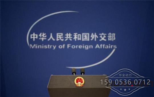 外交部即将为山东新动能举办推介会,华全动力助力新旧动